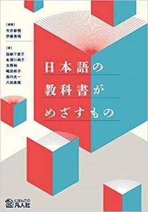 日本語の教科書がめざすもの_