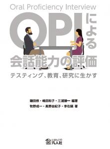 OPI本表紙